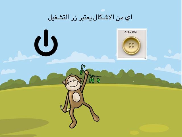 زر نظام التشغيل by Asma Hamad