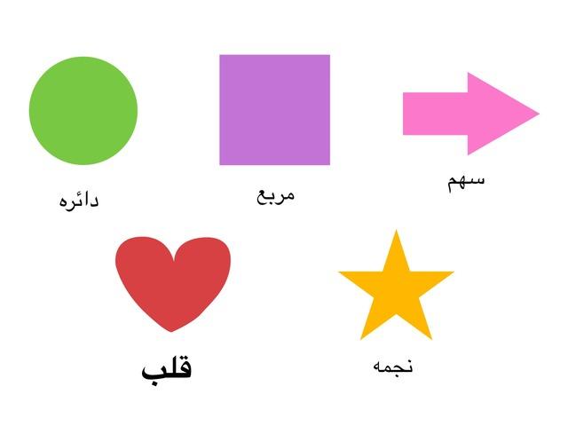 الأشكال by مسك_ سان