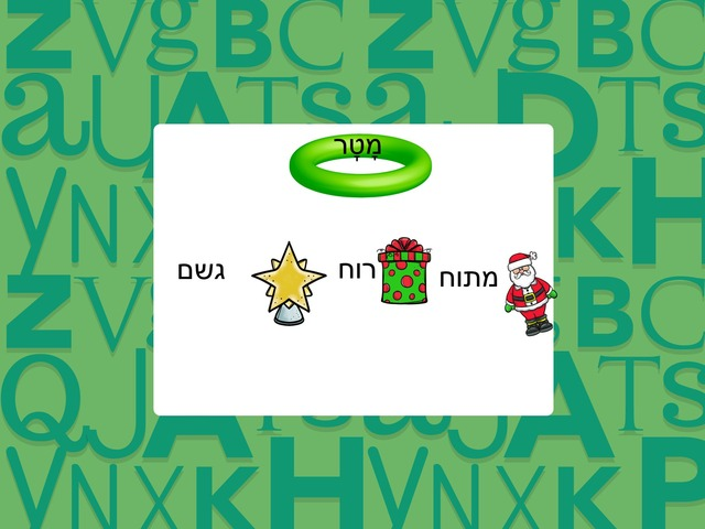 יהונתן יום השפה העברית by עפרה מלכה