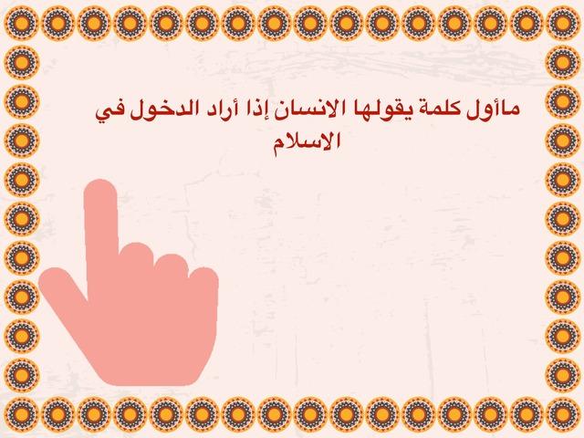 الشهادتان by جوري الحبوبه