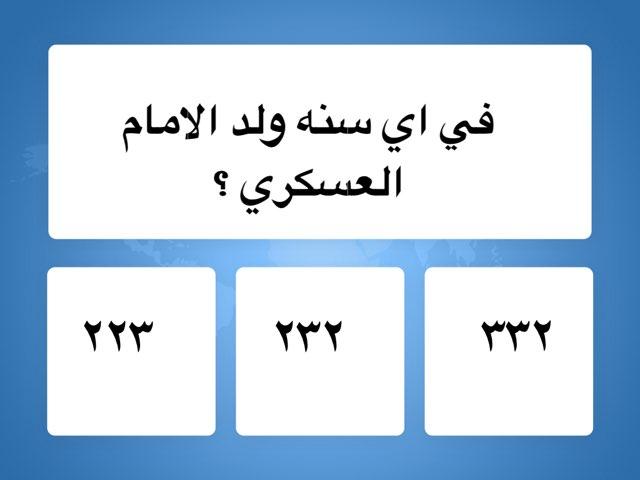 اسئلة عن الامام العسكري by Fatimah dh
