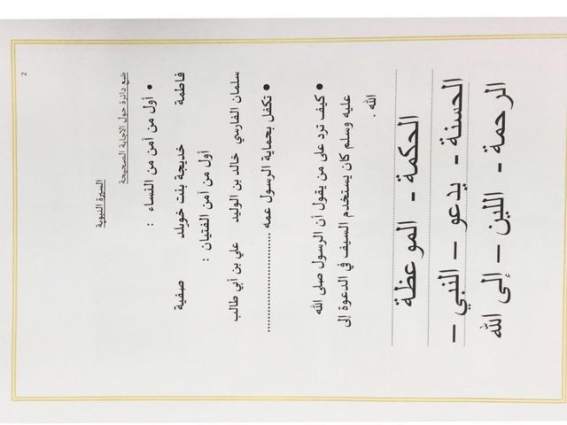 اختبار صف رابع by Esmat Ali
