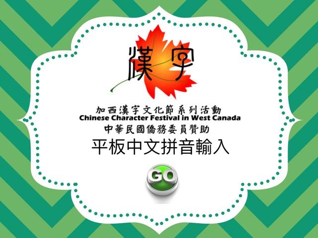 K4中文拼音輸入 by Union Mandarin 克