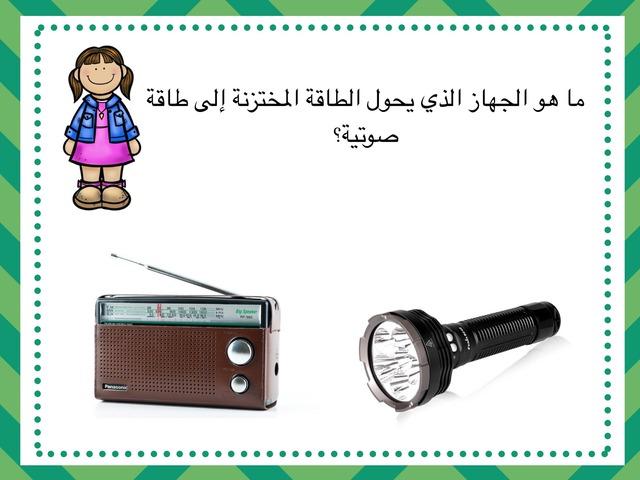 الطاقة الصوتية by eman alawadhi