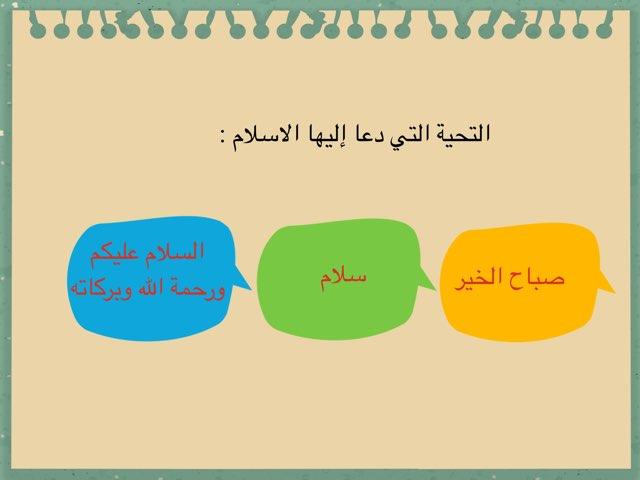 تحيه الاسلام by منيره الهاجري