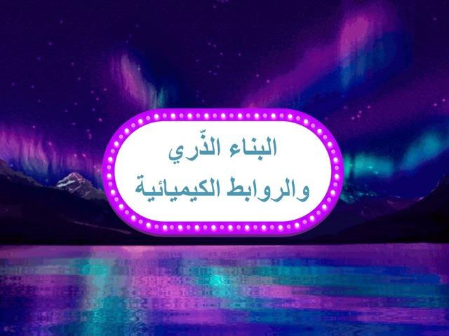 البناء الذّري والروابط الكيميائية  by Majd Almubarak