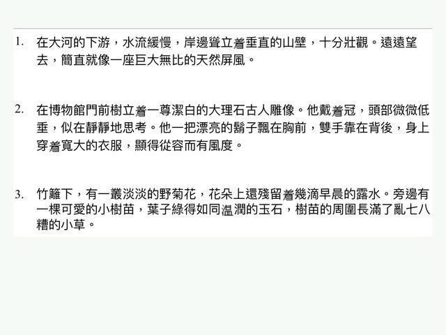 分辨靜態及動態描寫 by Lin Yuk ling