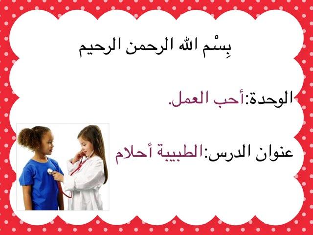لعبة 1 by Manool Al-amoudi