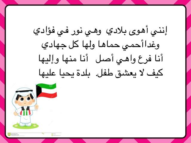انني اهوى بلادي by Athari Salman