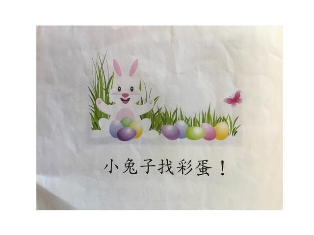 小兔子找彩蛋 by Chinese International School Reception