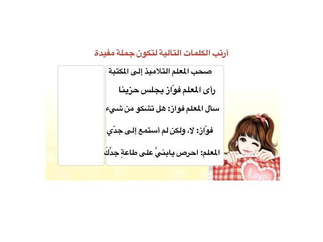 الصف الثاني by Wed Alshemaiy