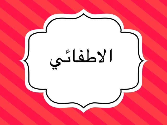 الاطفائي by Noura Abdulaziz Al-amr