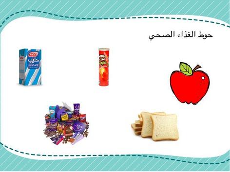 الغذاء الصحي والغير صحي by Anayed Alsaeed