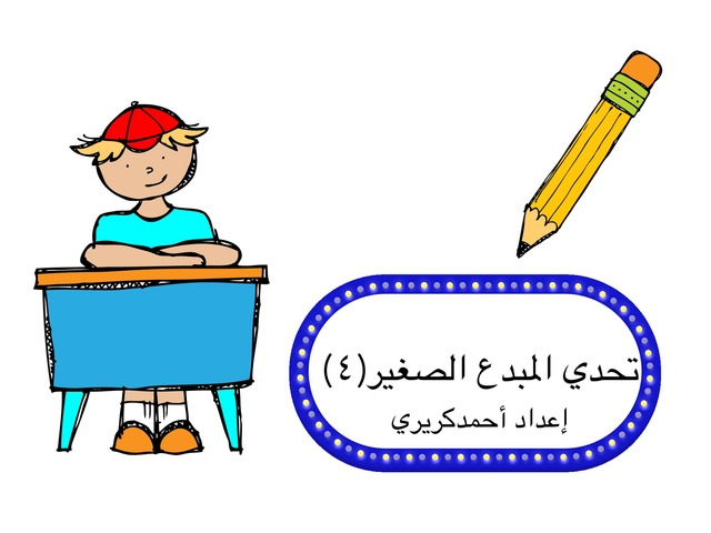 تحدي المبدع الصغير ٤ by احمد كريري