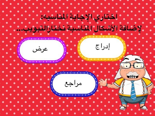 برنامج معالج النصوص by نوره الحيان