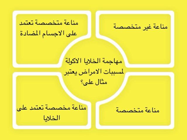 احياء جهاز المناعة by Fatima Alzulfi