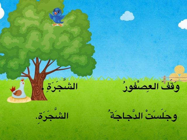 ظرف الزمان والمكان by Remember aljabri