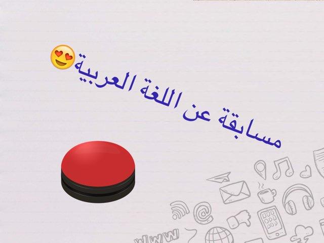 لعبة 93 by ريم المالكي