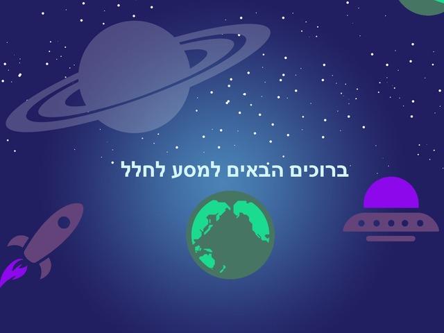 מסע בחלל! משחק לתרגול כפל וחילוק by Lital Yechiel
