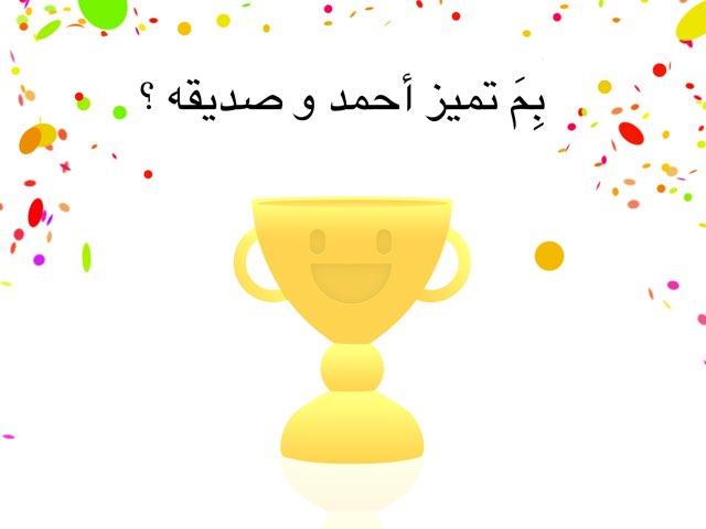 لعبة 20 by سارآ المطيري