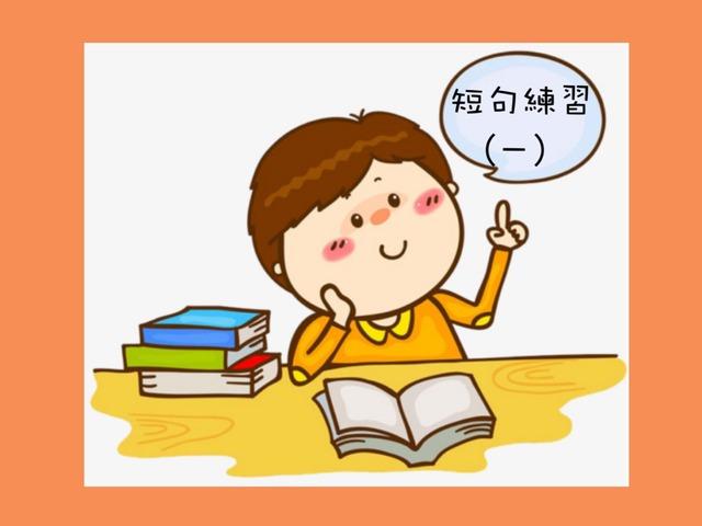 短句練習(一) by Primary Year 2 Admin