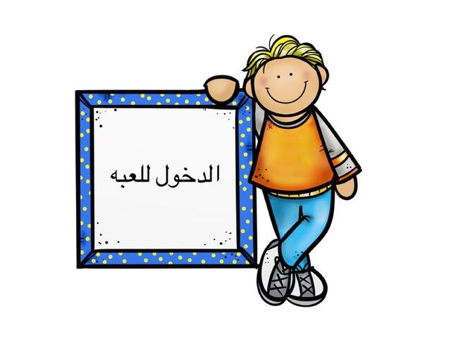 عذراً ياجدي by سهير التويجري