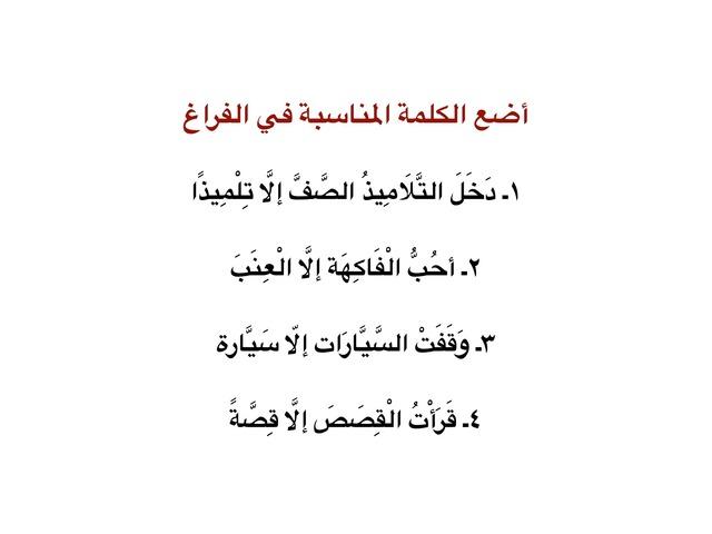 الاستثناء بالا by Wed Alshemaiy