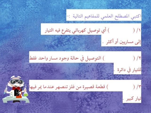 مراجعة فيزياء by Wejdan Alsaeed