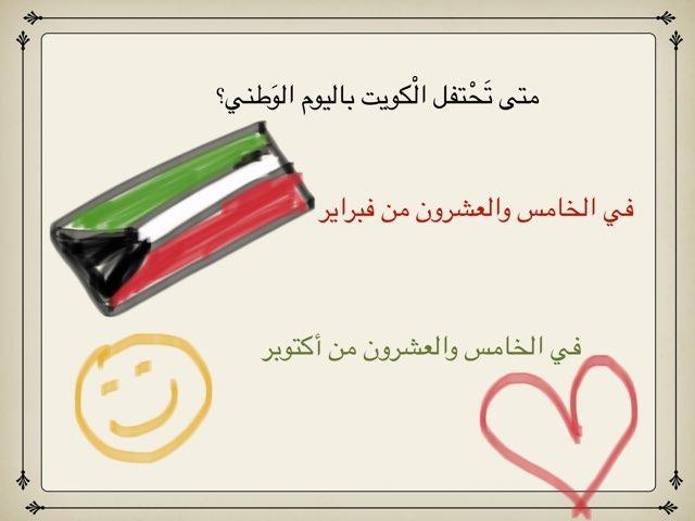 العيد الوطني الكويتي by مشاعل الماضي