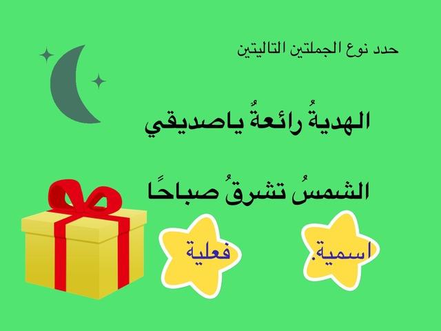 الجملة الاسمية by Nssrin Habib