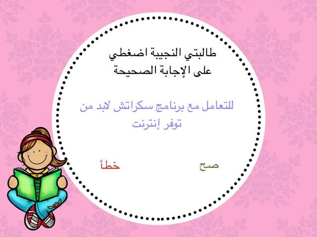 Scratch Copy  by nourah alshereef