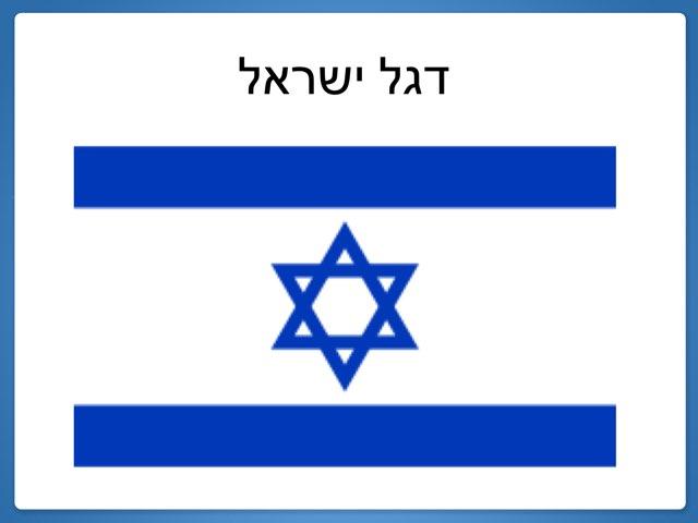 דגל ישראל by Gal Maor