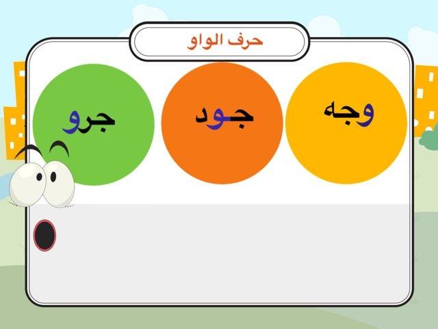لعبة 112 by Noura Alshalahi
