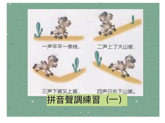拼音聲調練習(一) by Primary Year 2 Admin