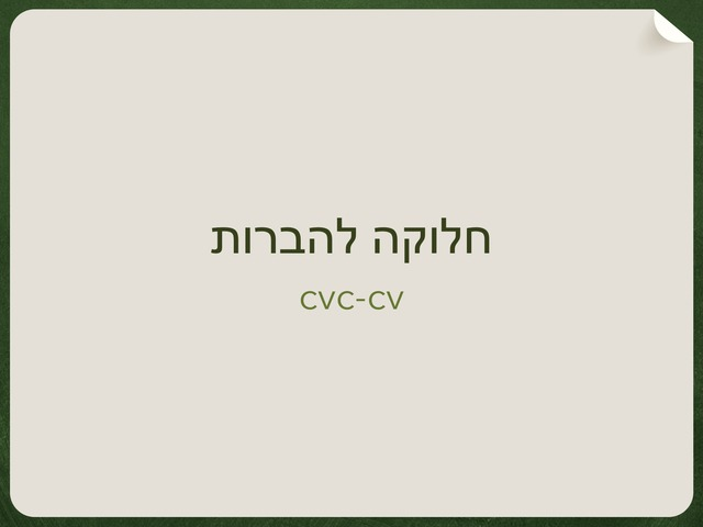 חלוקה להברות 3 by Gittal Epstein