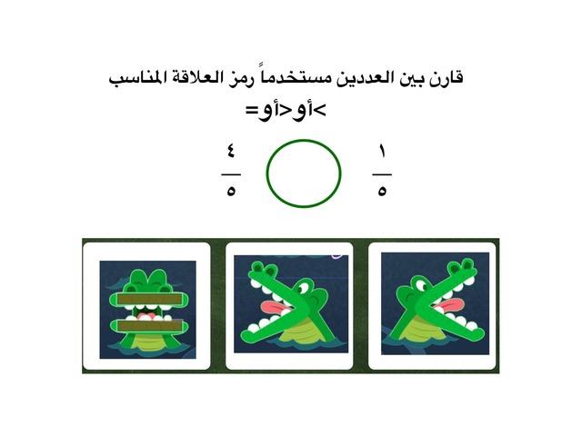 قارن الكسور by Lama Omar