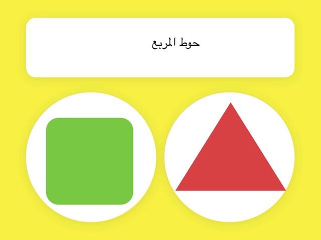 حوط المربع by منيرة العازمي