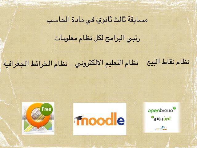 مسابقة شاملة ثالث ثانوي عبير  by Abeer Alabeer
