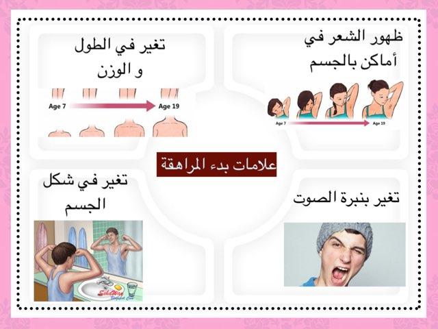 علامات بدء المراهقة by Sara Alsh