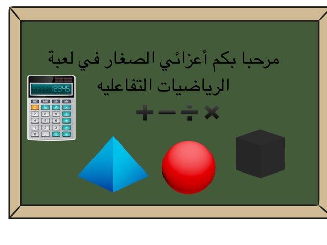 لعبة 10 by Nora Abdualrahman