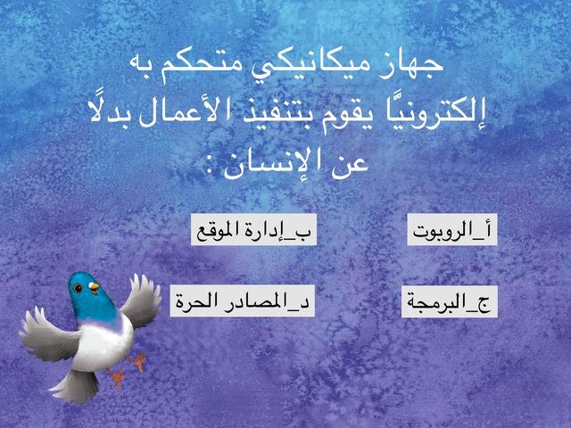 الحاسب الآلي -  الروبوتات  by Refal Fahad