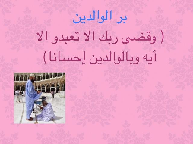 بر الوالدين by Haya Ajmi