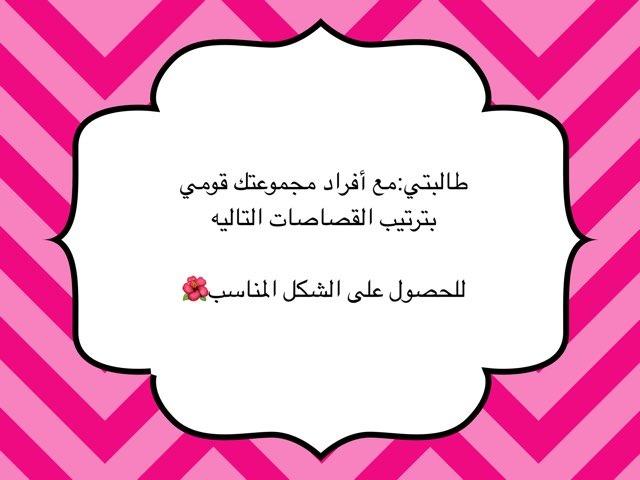 انواع الشبكات الاجتماعيه by Wafaa Alsaadi