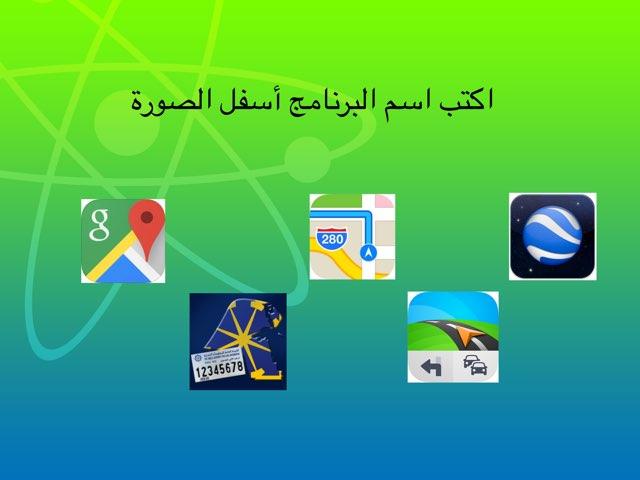 الأسبوع الاول استكشاف الارض by Alialsalem school