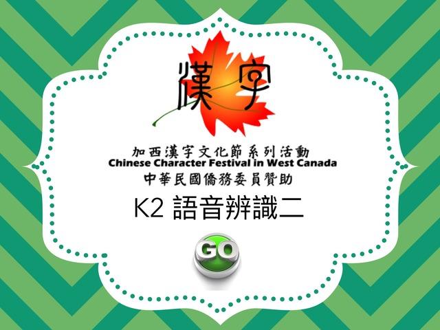 K2語音辨識二 by Union Mandarin 克