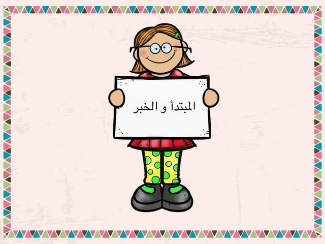 المبتدأ والخبر by أميرة الحربي