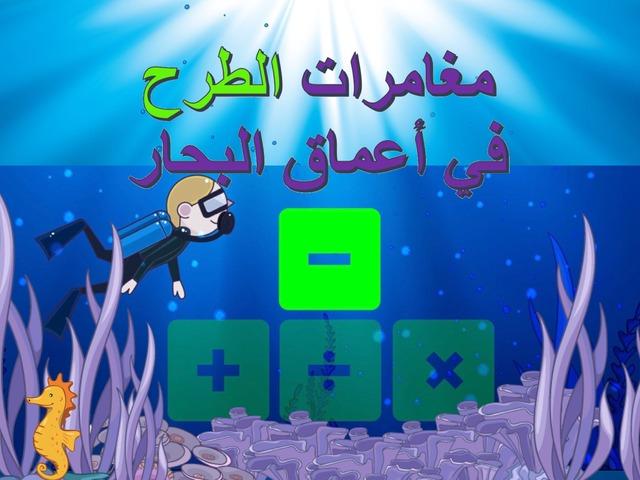 مغامرات الطرح في اعماق البحار by Hanen Sanallah