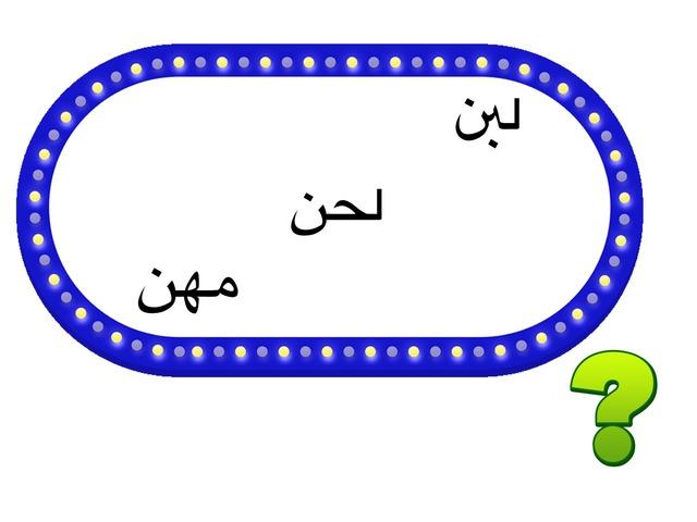 تجريد لبن by حنان ام سعد