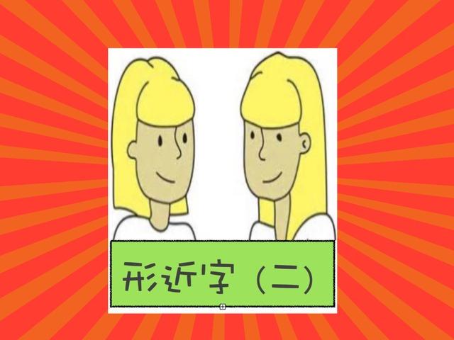 形近字(二) by Primary Year 2 Admin