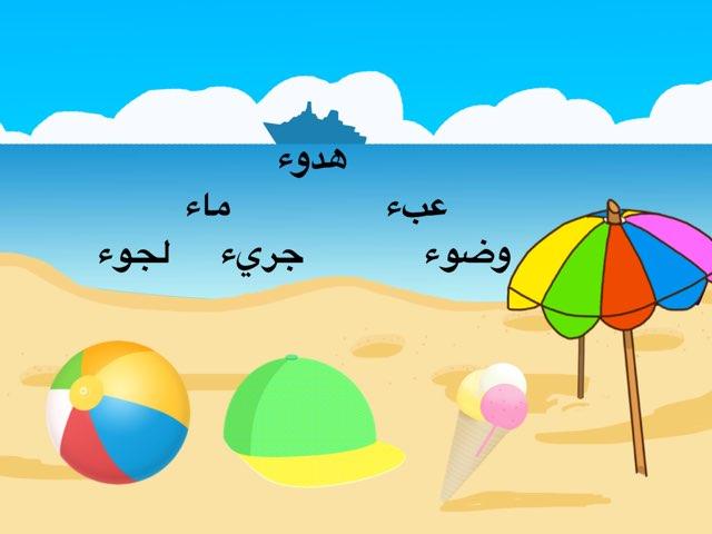 الهمزة المتطرفة by فجر المطيري